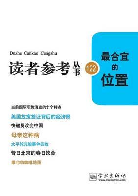 Zui He Yi de Wei Zhi - Xuelin (Paperback)