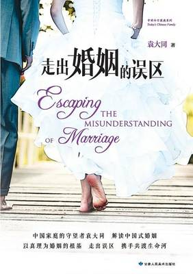 Escaping the Misunderstanding of Marriage (Paperback)