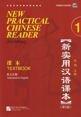 New Practical Chinese Reader vol.1 - Textbook (Paperback)