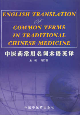 English Translation of Common Terms in Traditional Chinese Medicine (Paperback)