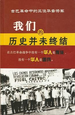 Our History is Still Being Written [in Chinese]: The Story of Three Chinese-Cuban Generals in the Cuban Revolution (Paperback)