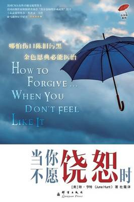 How to Forgive... When You Don't Feel Like It (Paperback)