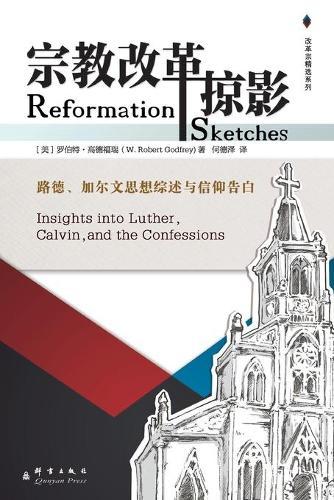 Reformation Sketches (Paperback)
