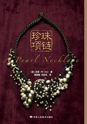 A Pearl Necklace (Paperback)