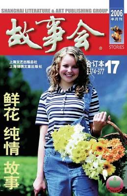Gu Shi Hui 2006 Nian He Ding Ben 5 (Paperback)