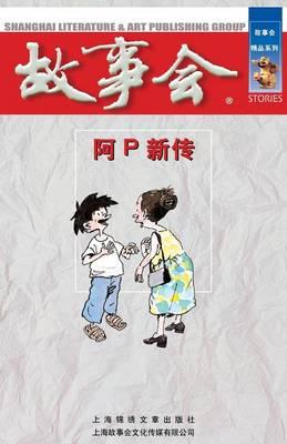 A P Xin Zhuan (Paperback)