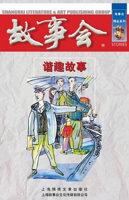 XIE Qu Gu Shi (Paperback)