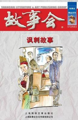 Feng CI Gu Shi (Paperback)