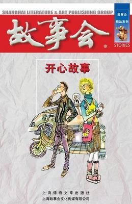 Kai Xin Gu Shi (Paperback)