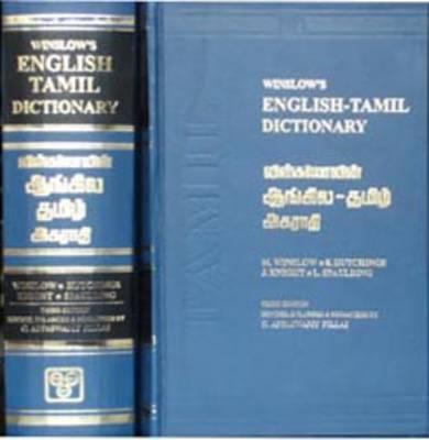 English-Tamil Dictionary (Hardback)