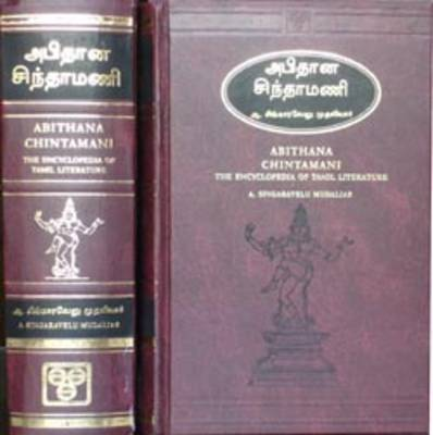 Abithana Chintamani: The Encyclopedia of Tamil Literature (Hardback)