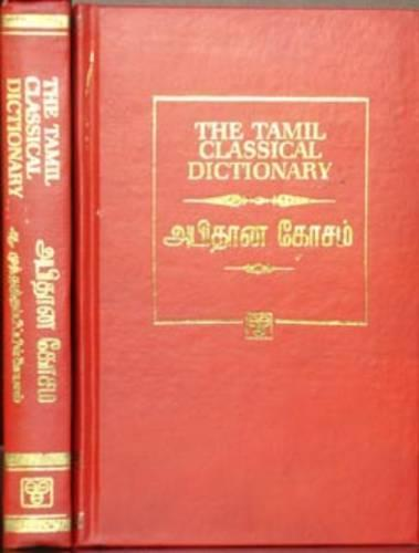 Tamil Classical Dictionary (Hardback)