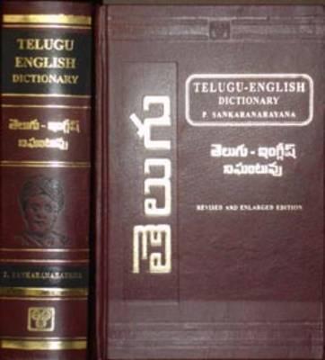Telugu-English Dictionary (Hardback)