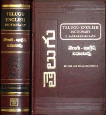 Telugu-English Dictionary: Script (Hardback)