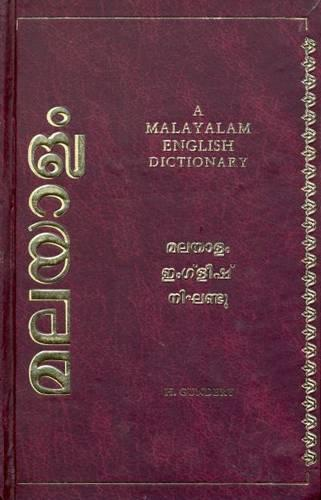 Malayalam and English Dictionary: Malayalam-English - Script and Roman (Hardback)