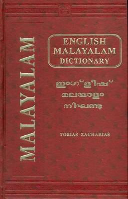 English-Malayalam Dictionary (Hardback)