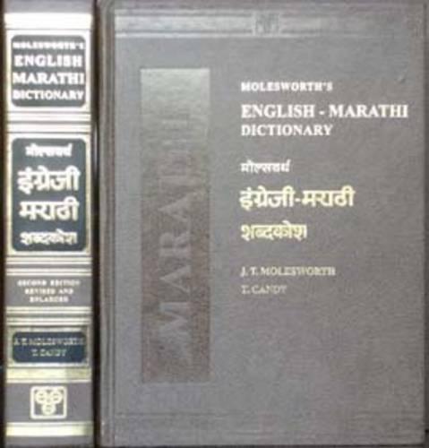 English-Marathi Dictionary: Script (Hardback)