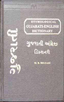 An Etymological Gujarati-English Dictionary (Hardback)