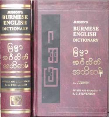 Burmese-English Dictionary (Hardback)