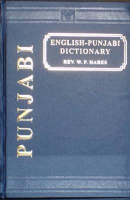English-Punjabi Dictionary (Hardback)