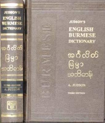 Judson's English and Burmese Dictionary (Hardback)
