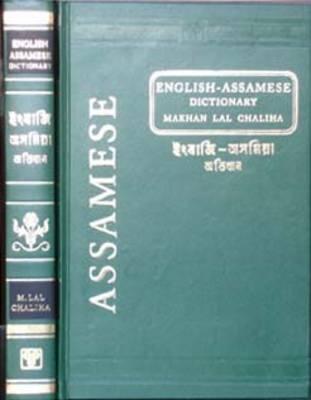 English-Assamese Dictionary (Hardback)
