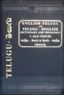 English-Telugu and Telugu-English Dictionary and Thesaurus (Hardback)
