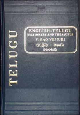 English-Telugu Dictionary and Thesaurus: Script (Hardback)