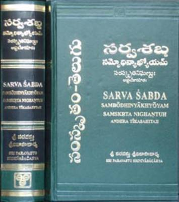 Sarva Sabda Sambothini or the Complete Sanskrit Dictionary (Hardback)