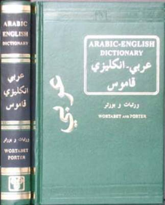 Arabic-English Dictionary (Hardback)