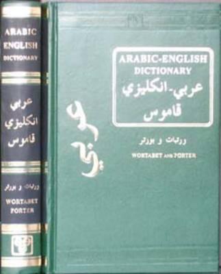 Arabic-English Dictionary (Hardback)