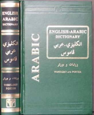 English-Arabic Dictionary (Hardback)