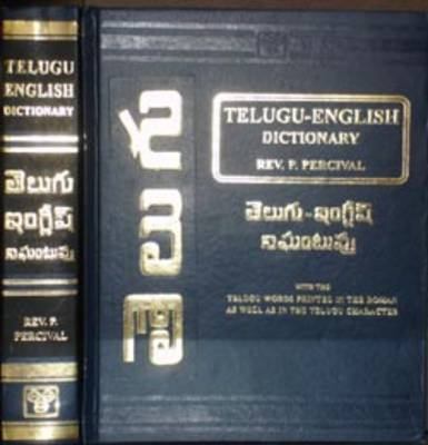 Telugu-English Dictionary: With the Telugu Words Printed in the Roman as Well as in the Telugu Characters (Hardback)