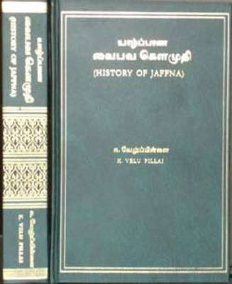 History of Jaffna - Yalpana Vaibhava Kaumudi (Hardback)