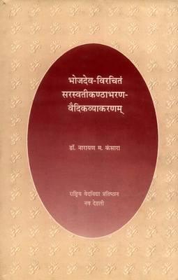 Sarasvatikanthabharan - Vedic Vyakaranam of Bhojadev: Chapter 8 in 4 Parts Pt.I-II (Hardback)