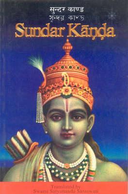 Sundar Kanda (Paperback)