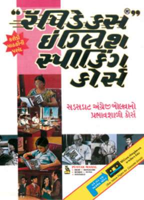 Rapidex English for Gujarati Speakers