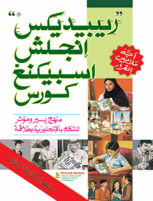 Rapidex English Speaking Course (Paperback)