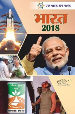 Bharat 2018: A Reference Annual (Paperback)
