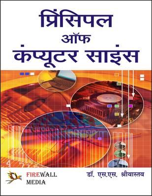 Principle of Computer Science (Paperback)