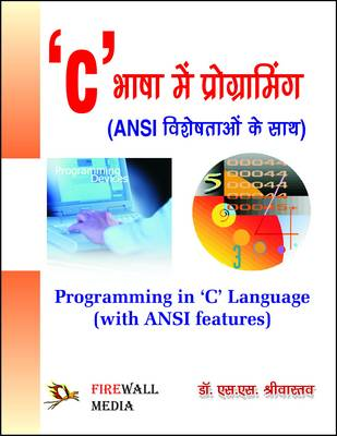 Programming in C Language: (with ANSI Features) (Paperback)