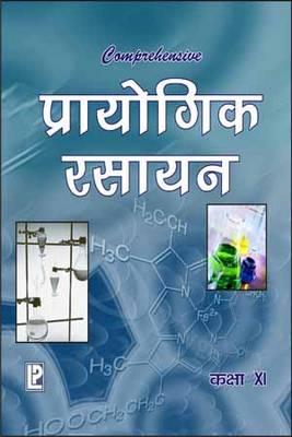 Comprehensive Practical Chemistry: v. XI (Paperback)