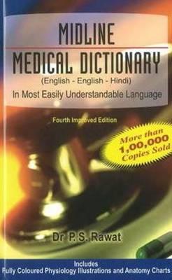 Midline Medical Dictionary: English - English - Hindi (Hardback)