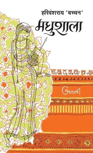 Madhushala (Hardback)