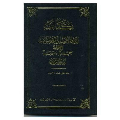 The Irshad Al-Arib Ila MA-Rifat Al-Adib: Dictionary of Learned Men of Yaqut (Paperback)