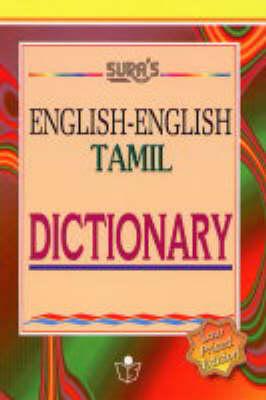 English English Tamil Dictionary (Paperback)