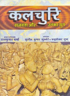Kalchuri (Hardback)