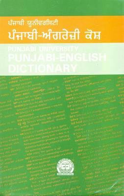 Punjabi-English Dictionary (Hardback)