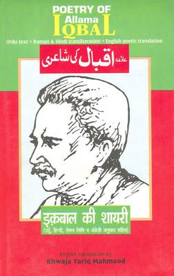 The Poetry of Allama Iqbal: With Original Urdu Text, Roman and Hindi Transliteration and Poetical Translation into English (Hardback)
