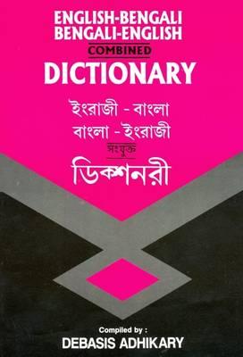 English-Bengali and Bengali-English Combined Dictionary (Hardback)